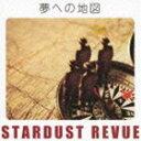 [CD] スターダスト・レビュー/夢への地図(通常盤)