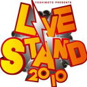 【25%OFF】[DVD] YOSHIMOTO presents LIVE STAND 2010 男前祭り 草食DISC