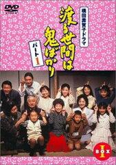 「イクメン・育児ノイローゼは認めない!」時代錯誤の橋田壽賀子にうんざり