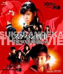 [Blu-ray] スケバン刑事 THE MOVIE 80's Blu-ray