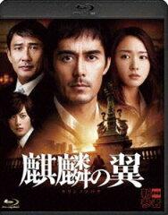 [Blu-ray] 麒麟の翼~劇場版・新参者~ Blu-ray通常版