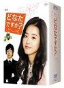 【25%OFF】[DVD] どなたですか?~天国からのメッセージ~ DVD-BOX I