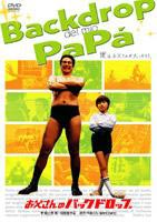[DVD] お父さんのバックドロップ