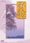 [DVD] みんなの童謡 第1集