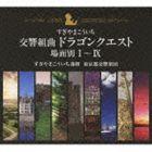 [CD] すぎやまこういち(cond)/交響組曲「ドラゴンクエスト」 場面別I〜IX(5000セット限定生産盤)