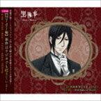 [CD] DJCD 黒執事 WEB RADIO 第II巻 〜WEB Radio of Murder〜(CD+CD-ROM)