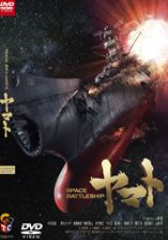 【27%OFF】[DVD] SPACE BATTLESHIP ヤマト スタンダード・エディション