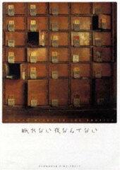 【25%OFF】[DVD] 平田オリザの現場 24 眠れない夜なんてない