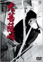 【25%OFF】[DVD] 大菩薩峠