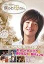 [DVD] 僕のお母さん