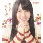 [CD] ℃-ute/君は自転車 私は電車で帰宅(初回生産限定盤B/矢島舞美Ver)