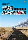 【25%OFF】[DVD] 中国蒸機、悠久の大地を駆ける ~前進・解放・上游・建設~