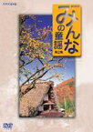 [DVD] みんなの童謡 第2集