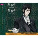 [CD] DJCD 黒執事 WEB RADIO 第III巻 〜WEB Radio of Circus/Murder〜(CD+CD-ROM)