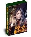 【25%OFF】[DVD] 地上最強の美女 バイオニック・ジェミー Season2 DVD-BOX