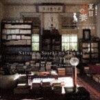 清水靖晃(音楽) / NHK土曜ドラマ「夏目漱石の妻」オリジナル・サウンドトラック [CD]