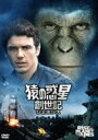 [DVD] 猿の惑星:創世記(ジェネシス)