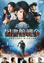 図書館戦争 THE LAST MISSION スタンダードエディション(通常版) [DVD]