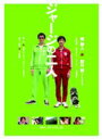 [DVD] ジャージの二人