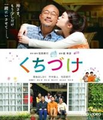 [Blu-ray] くちづけ