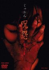 [DVD] 呪怨