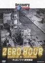 【25%OFF】[DVD] ディスカバリーチャンネル ZERO HOUR: チェルノブイリ原発事故