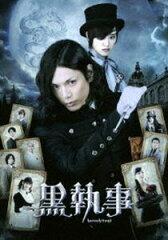 [DVD] 黒執事 DVDスタンダード・エディション