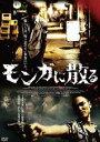 【25%OFF】[DVD] モンガに散る