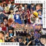 青春高校3年C組 / また会いたいと思える友に、人生で何人巡り逢えるか?(通常盤/Type-B) [CD]