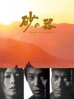 【25%OFF】[DVD] 砂の器 DVD-BOXセット