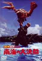 [DVD] ゴジラ・エビラ・モスラ 南海の大決闘