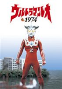 [DVD] ウルトラマンレオ 1974