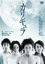 カリギュラ(小栗旬主演舞台版) [DVD]