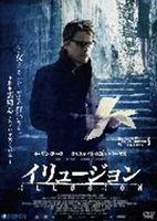 [DVD] イリュージョン