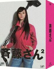 ★決算セール[DVD] 斉藤さん2 DVD-BOX