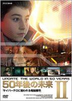 [DVD] 50年後の未来II サイバーテロに狙われる電脳都市
