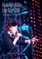 """★ミュージックSALE[DVD] 平原綾香/LIVE TOUR 2006 """"4つのL""""at 日本武道館"""