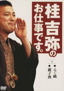 桂吉弥のお仕事です。1 [DVD]