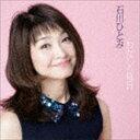 石川ひとみ / わたしの毎日 [CD]