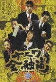 [DVD] ナニワ金融道 1