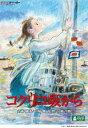 [DVD] コクリコ坂から (通常版)