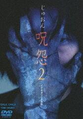 [DVD] 呪怨2
