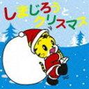 【21%OFF】[CD] しまじろうとクリスマス(CD+DVD)