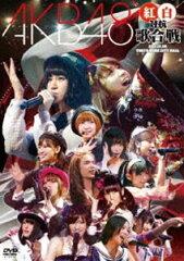 【27%OFF】[DVD] AKB48 紅白対抗歌合戦