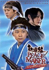 [DVD] 新撰組 PEACEMAKER スペシャルエディション