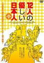 12人の優しい日本人 【HDリマスター版】 [DVD] - ぐるぐる王国DS 楽天市場店
