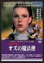 [DVD] 英語学習映画6 オズの魔法使い 日英同時字幕+単語・熟語訳字幕 iPod用データ、熟語PDF電子テキスト付