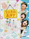 【27%OFF】[DVD](初回仕様) マルモのおきて DVD-BOX