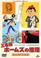 【25%OFF】[DVD] 三毛猫ホームズの推理 ディレクターズカット