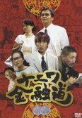 [DVD] ナニワ金融道 2